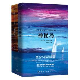 神秘岛 世界文学经典珍藏馆 (法汉对照全译本2本)