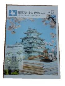 正版 旅游法规与政策 第四版 王宝刚 上海交通大学出版社 9787313182081