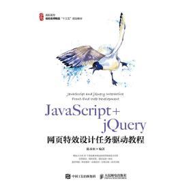 JavaScript+jQuery网页特效设计任务驱动教程