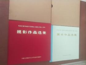 纪念毛主席《在延安文艺座谈会上的讲话》发表三十周年:美术作品选集 +摄影作品选集(品佳原函套)