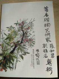 著名弹词艺术家张如君刘韵若专辑