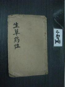 清或民国写刻 《生草药性》 存下卷  (19-34页)