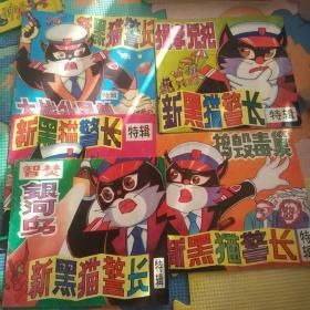新黑猫警长特辑 全5册