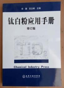 钛白粉应用手册(修订版)