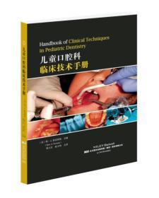儿童口腔科临床技术手册 儿童口腔牙齿疾病预防治疗拔牙镶牙手术技术教程书籍   9787559100870