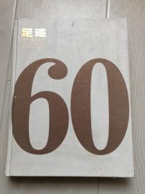 足迹—上影演员剧团六十周年(1953---2013)