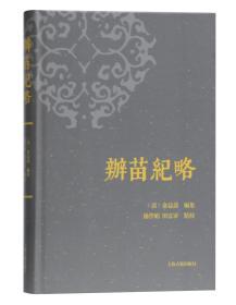 办苗纪略 (精装 全一册)