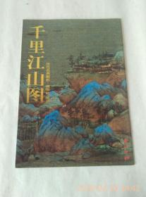 《千里江山图》历代名画解析,何加林编著