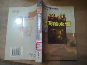 刀剑书写的永恒——中国传统军事文化散论