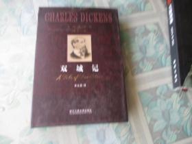 狄更斯全集第十卷:双城记