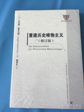 重建历史唯物主义(修订版)