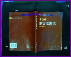 北京市地震监测志
