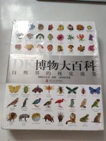 DK博物大百科 自然界的视觉盛宴