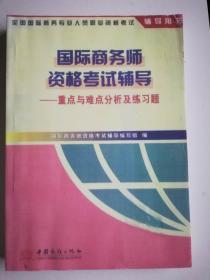国际商务师资格考试辅导----重点与难点分析及练习题