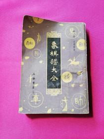 象棋谱大全(第一册)