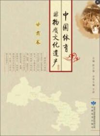 中国体育非物质文化遗产(甘肃卷)【塑封】