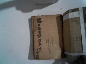 自修适用日语汉译读本卷一卷二合订本  郑孝胥题