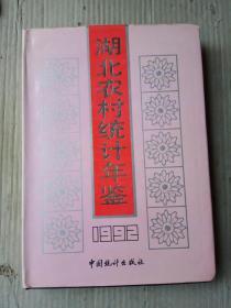 湖北农村统计年鉴1992