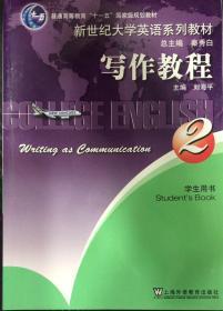 正版新世纪大学英语系列教材写作教程2(学生用书) 主编刘海平 上海外语教育出版社
