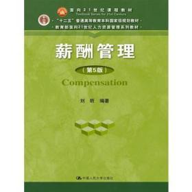 薪酬管理(第五版)(教育部面向21世纪管理系列教材) 正版 刘昕  9787300249209