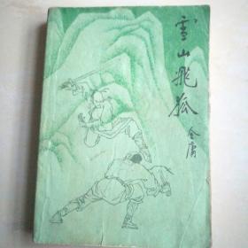 雪山飞狐(后几页有水印)