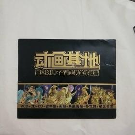 动画基地 星空幻想·圣斗士黄金珍藏集