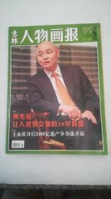 意林人物画报(创刊号)