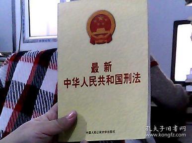 中华人民共和国刑法