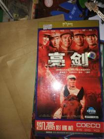 亮剑DVD4