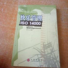 快乐管理 ISO 14000