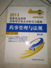 2013国家执业药师资格考试考点评析与习题集:药事管理与法规(第5版)