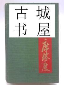 稀缺,1905年,出版《在中国的传教士》大量老照片,精装