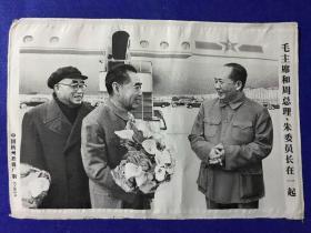 織錦 毛主席和周總理、朱委員長在一起。