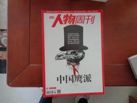 南方人物周刊 2013-3---中国鹰派