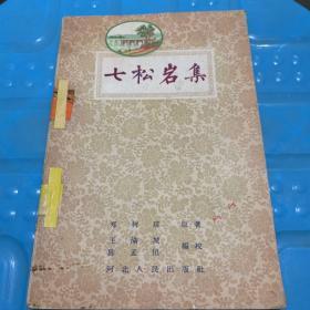 七松巖集(一版一印)