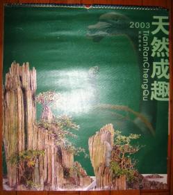 天然成趣(2003年挂历画片,画幅:34 x 29cm,共7张)
