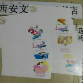 明信片( 壬申年 ).10张