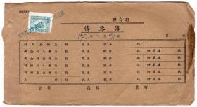 中南区印花税票-----1953年3月江西省九江县合作社联合社第二轧花厂