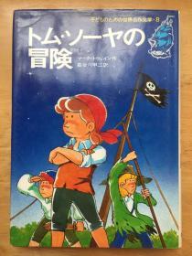 正版现货 原版日文童书1 硬精装