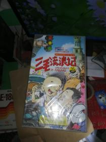 三毛流浪记 VCD 13碟未开封