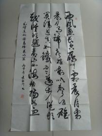 袁秋沂:书法:毛泽东词一首(带信封)(参展作品)(带书信)