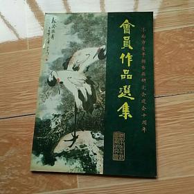 济南市老干部书画研究会建会十周年作品选集
