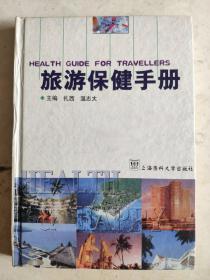 旅游保健手册