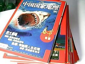 中国国家地理 2004年1-12月全(4、7、9、10附地图)