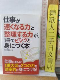 仕事が速くなる力と整理する力が、1册でビシツと身につく本   日文原版64开PHP文库综合书