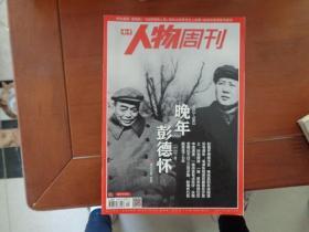 南方人物周刊 2013-4 +2013-7 (两期)