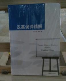 汉英误译精解