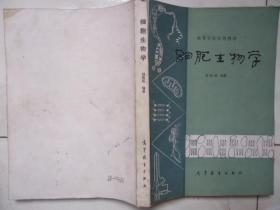 细胞生物学1980版
