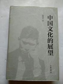 中国文化的展望