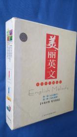 美丽英文套装版:第一辑《心灵捕手》、 第二辑《金色池塘》(两书附四CD)
